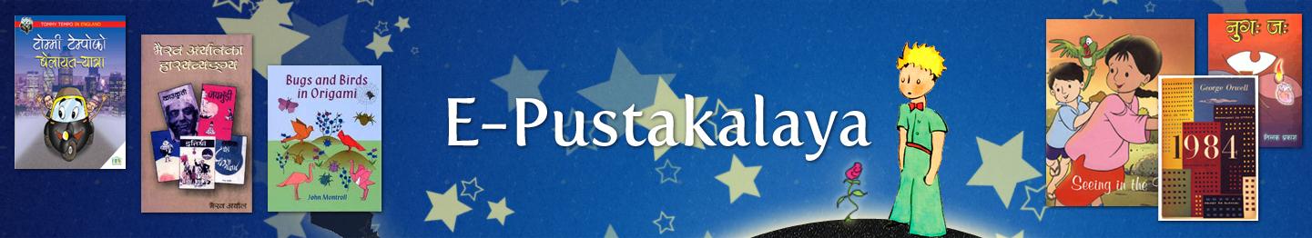 pustakalaya_banner_6