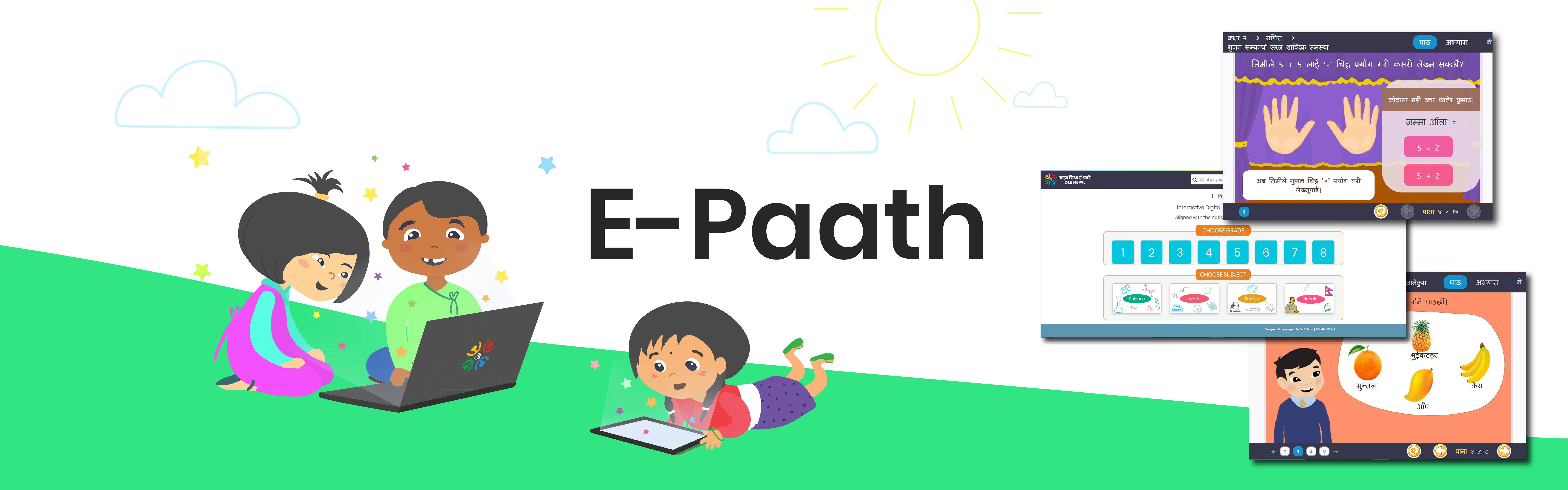 epaath banner 1-01